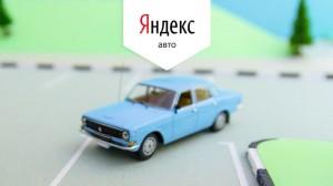 Яндекс Авто