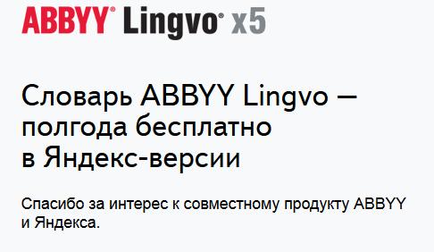 Яндекс-Abbyy Lingvo x5