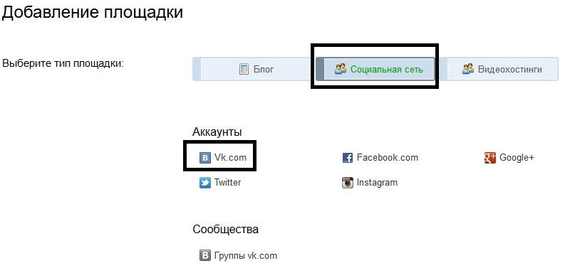 Добавление профиля ВК в Блогун
