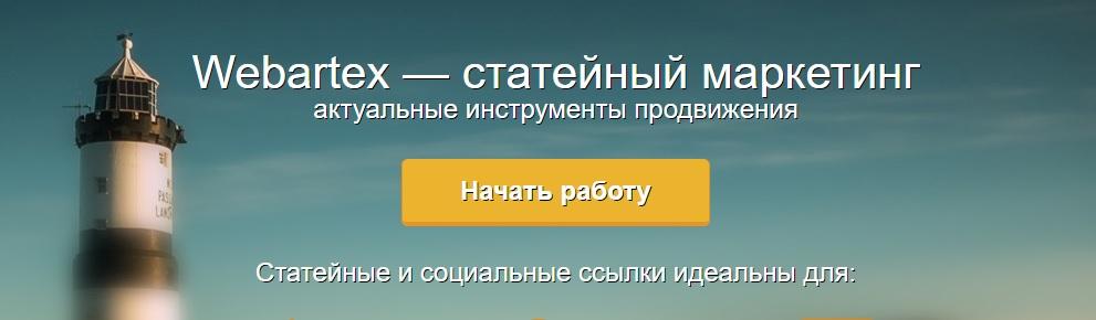 Заработок на профиле ВК через биржу ВебАртекс