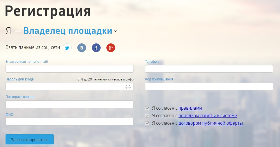 Регистрация на бирже Блогун