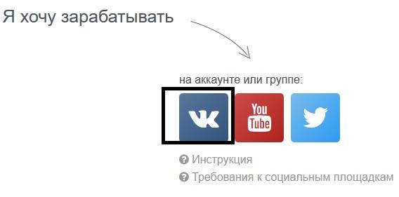 Добавление профиля ВК в Вебартекс