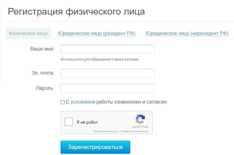 Регистрация на бирже ВебАртекс