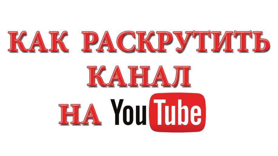 продвинуть канал на Youtube