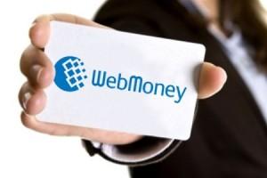 Как обналичить деньги из Вебмани?