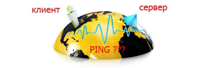 пинг в интернете