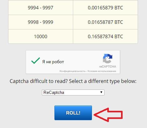 Решить капчу и нажать Roll